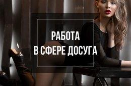 Работа девушкам досуг омск работа для девушки оплата в день