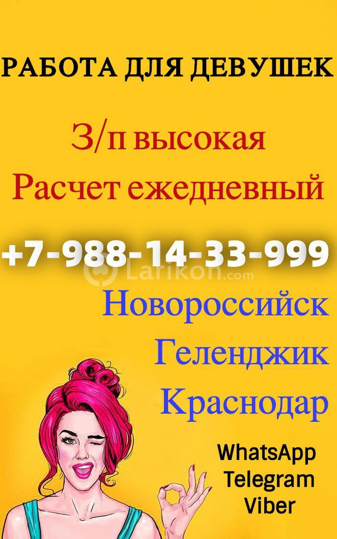 Новороссийск работа девушкам худые девушки работа
